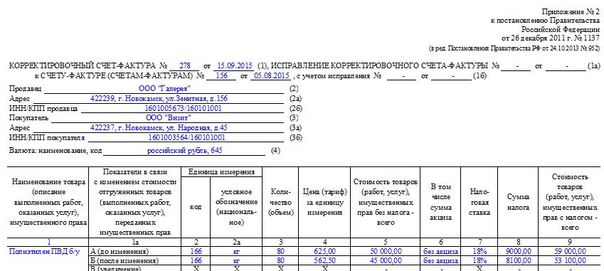 корректировочная счет фактура образец заполнения 2015