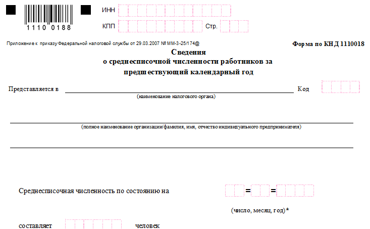 После регистрации ип подать среднесписочную численность после учредитель ооо лицо без регистрации