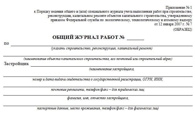 титульный лист строительства форма образец - фото 3