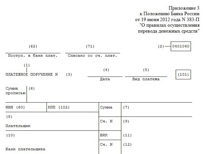 платежное поручение инструкция цб - фото 5