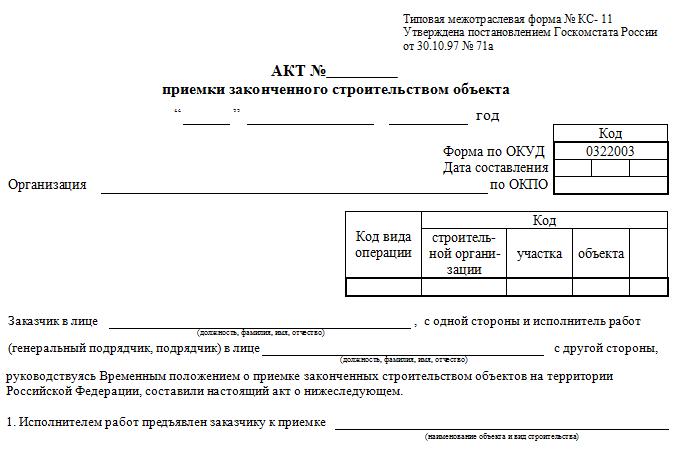 Акт по форме КС-11