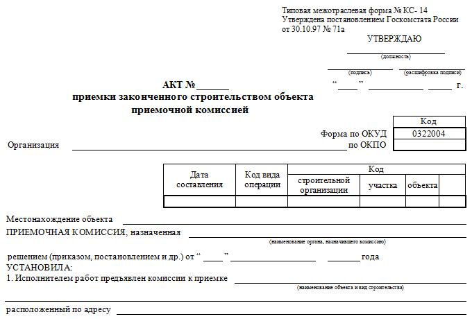 Форма Кс 14 Образец Заполнения 2015 - фото 4
