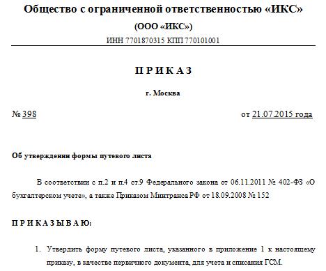 приказ об утверждении учетной политики на 2015 год образец усн - фото 10