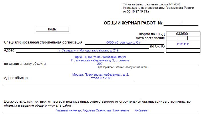 форма журнала кс-6а образец заполнения