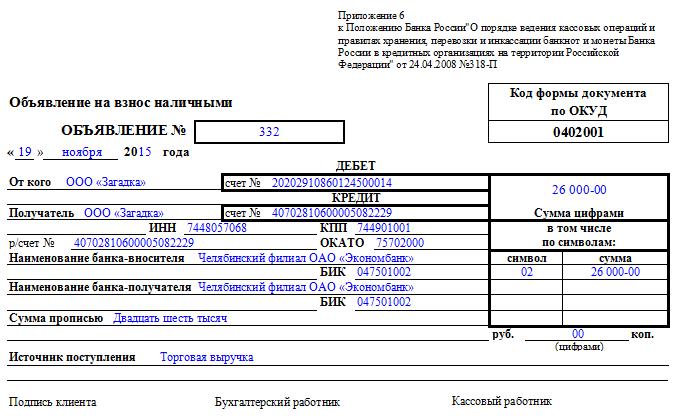 бланк объявки на взнос наличными в рб 2015 беларусбанк - фото 2