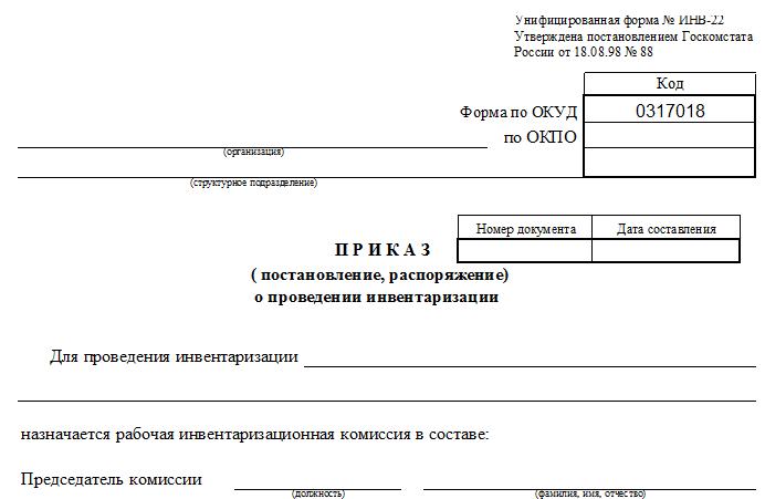 приказ на проведение инвентаризации бланк скачать