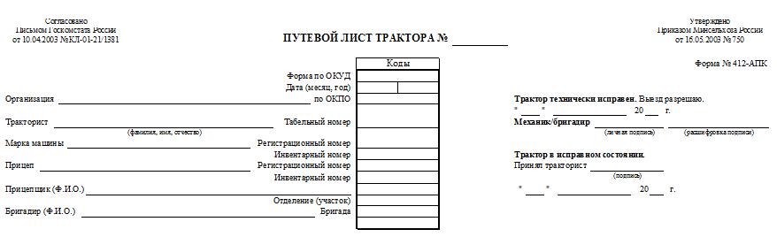 образец заполнения путевого листа тракториста форма 412-апк - фото 3