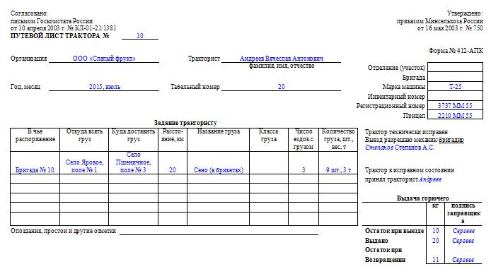 образец заполнения путевого листа тракториста форма 412-апк img-1