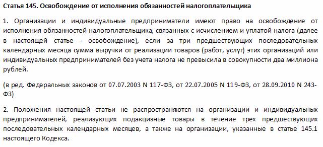 бланк уведомления об освобождении от уплаты ндс квартиру