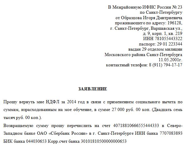 образец заполнения заявления на возврат ндфл за учебу img-1