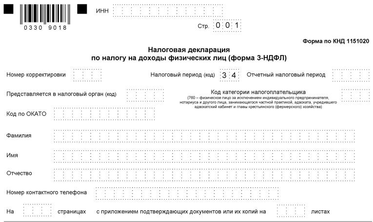 бланк декларации по енвд за 2012 - фото 8