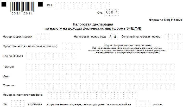 налоговая декларация по енвд за 2013 год бланк скачать бесплатно - фото 10