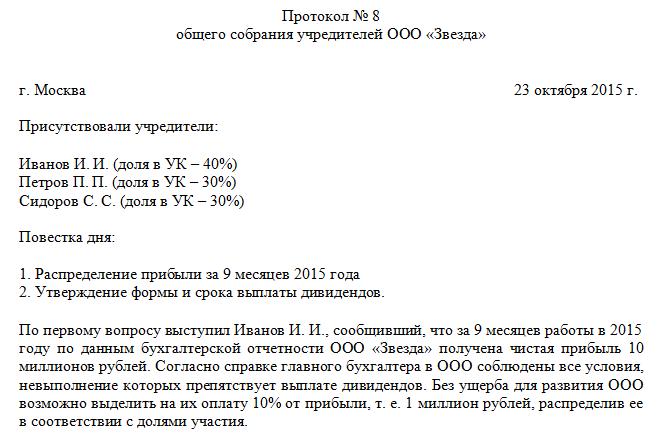 образец протокола о выплате дивидендов имуществом