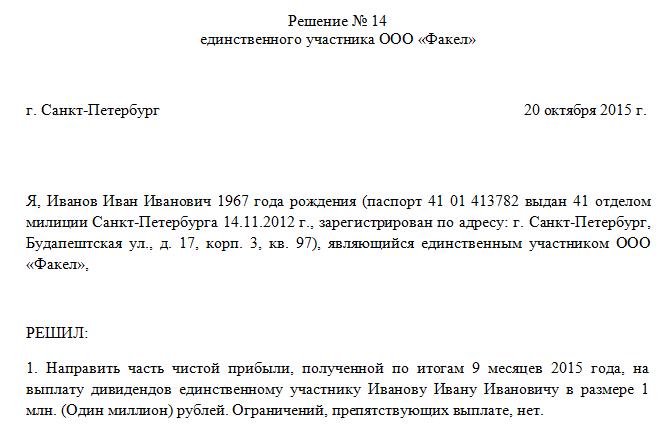 приказ о выплате дивидендов единственному учредителю образец