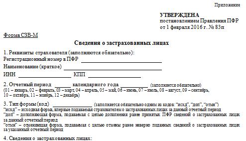 Декларация по ЕНВД (с отчетности за I квартал 2017 года).