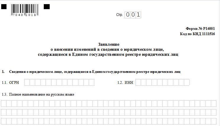 Как внести изменения в ЕГРЮЛ о смене директора? - nalog-nalog.ru