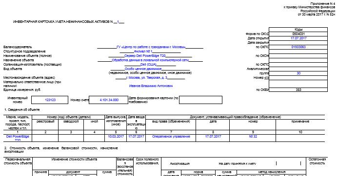Инвентарная карточка учета нефинансовых активов - ф 0504031