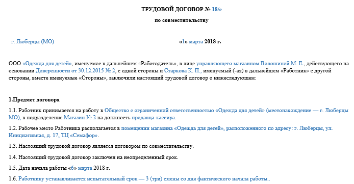 Трудовой договор по совместительству - образец-2018