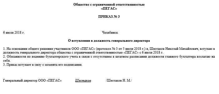 Образец приказа о вступлении в должность директора