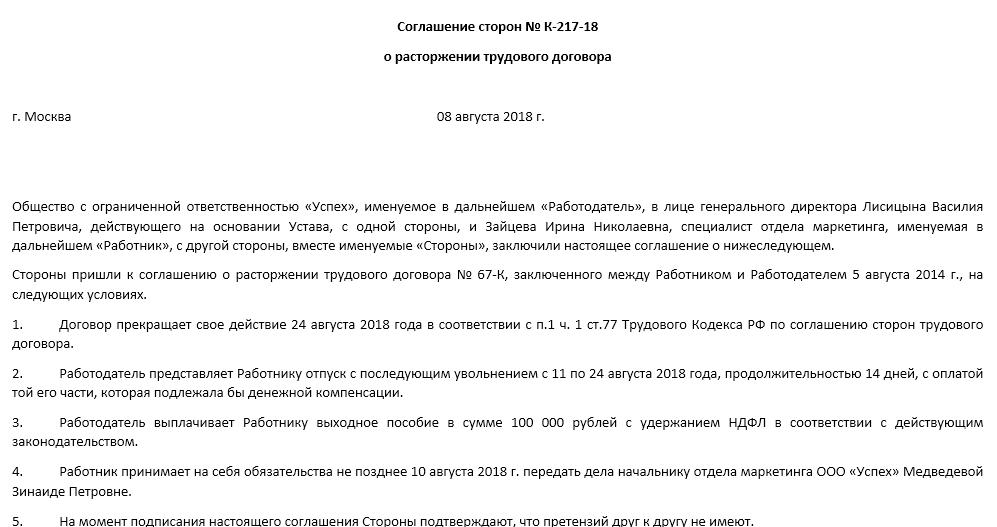 Компенсация за увольнение по соглашению сторон — 2018