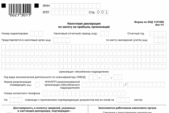 Декларация 2017 скачать программу бесплатно с сайта налоговой