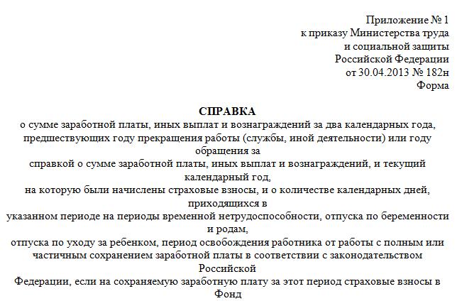 справка о доходах в центр занятости образец заполнения украина 2015 - фото 10