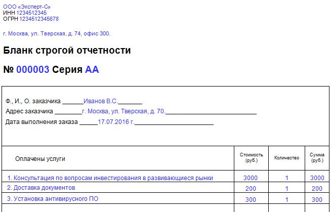 Правила заполнения бланка строгой отчетности для ооо nalog-nalog. Ru.