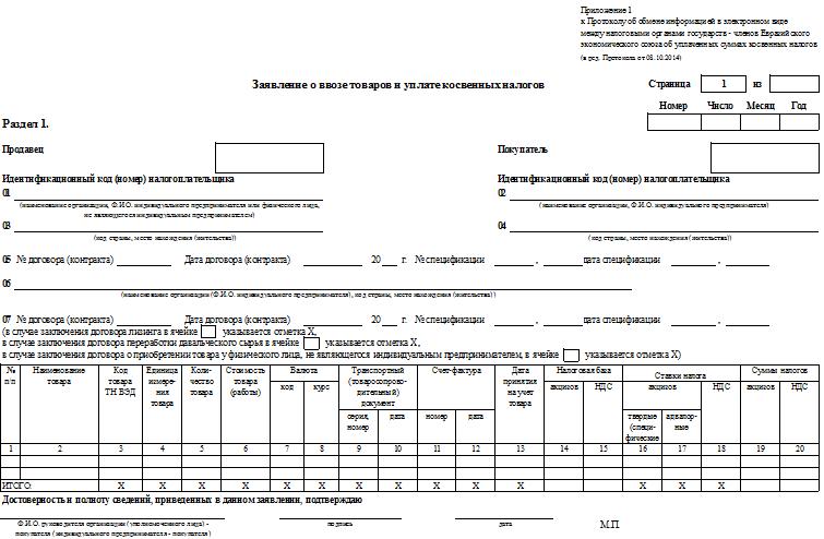 Приложение № 1 к Протоколу об обмене информацией в электронном виде между налоговыми органами государств — членов ЕАЭС об уплаченных суммах косвенных налогов. Форма заявления о ввозе товаров и уплате косвенных налогов
