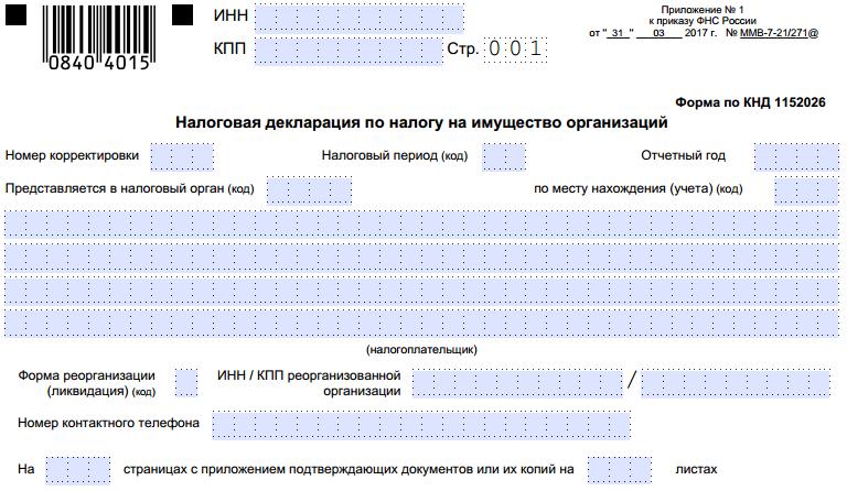 приложение к приказу ФНС России от 31.03.2017 № ММВ-7-21/271@.