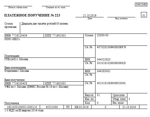 оплата пени по земельному налогу образец заполнения