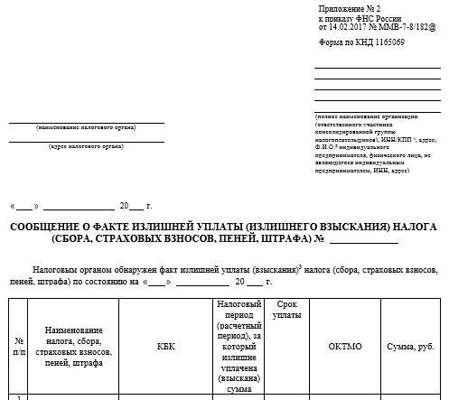 ᐉ Заявление на возврат ндфл на обучение. urpiter.ru