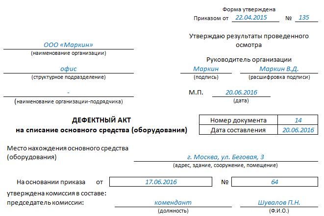 акт износа оборудования образец - фото 3