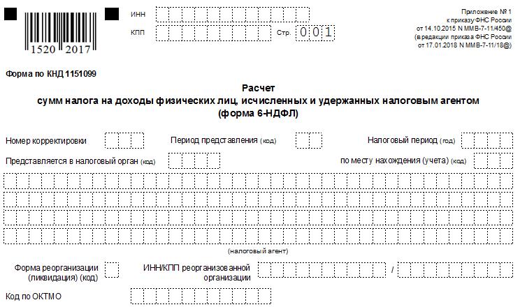 6 ндфл скачать документы для кредита в москве Олеко Дундича улица