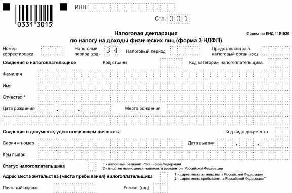 саратов декларация 3 ндфл