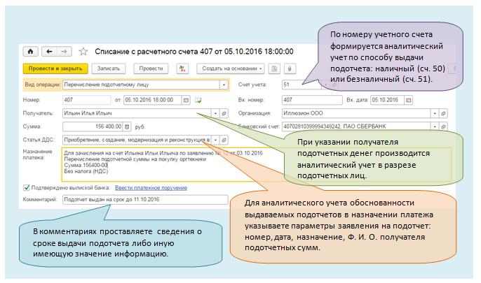 Маркович Маркуша выдача денег под отчет учредителю в 1с инструкция