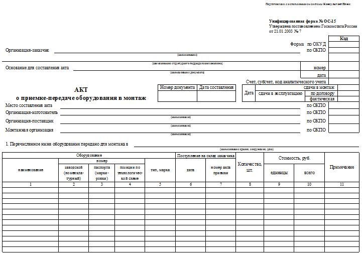 образец заполнения карточки регистрации форма 9