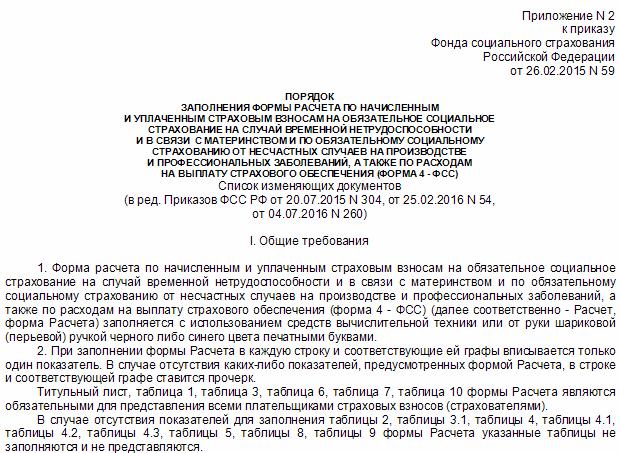 Изменен регламент ФСС по приему документов для исчисления и уплаты взносов