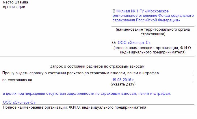Получение справки об отсутствии задолженности из фсс документы для кредита в москве Маленковская улица