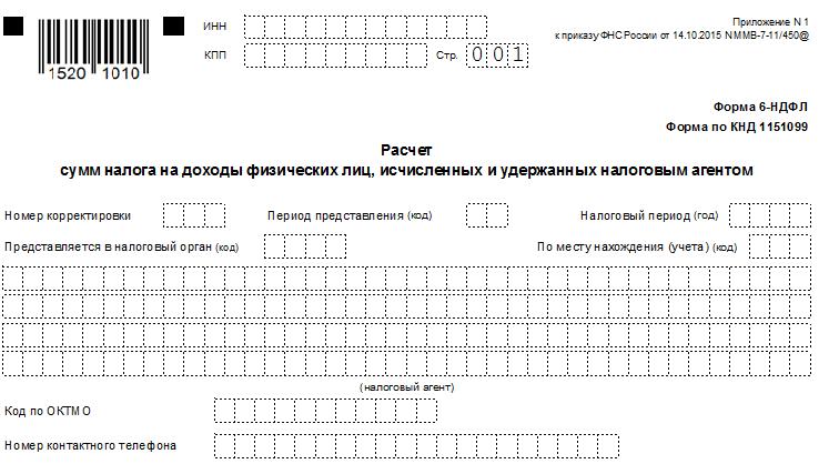 Заполнение формы 6 ндфл разъяснения фнс пакет документов для получения кредита Новокузьминская 4-я улица