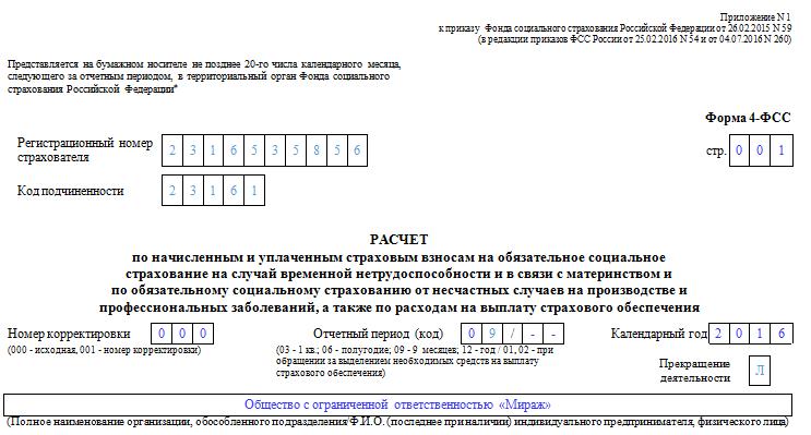 Фсс хабаровск 4 фсс за 1 кв 2016