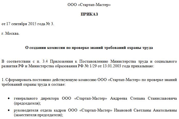 образец приказа о назначении комиссии по проверке знаний по охране труда