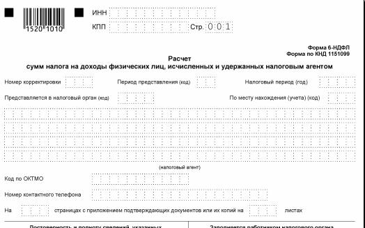 Налоговый Регистр Для 6 Ндфл Образец - фото 9
