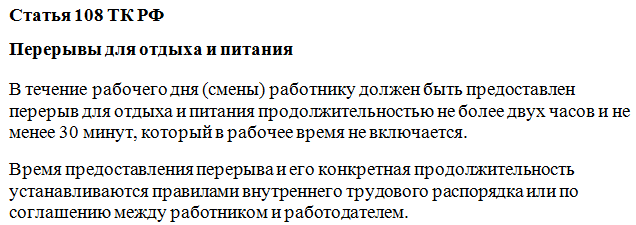 Статья 108 ТК РФ