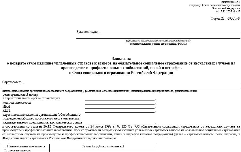 Форма 23-ФСС — Приказ ФСС РФ от 17.11.2016 № 457. Приложение № 3