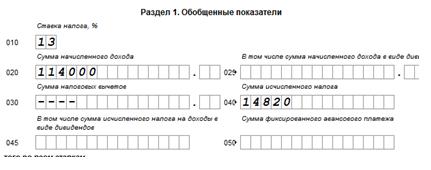 Пример заполнения строки 040