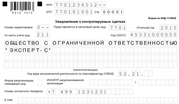 уведомление о контролируемых сделках за 2015 год бланк скачать img-1