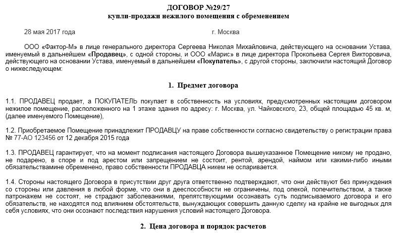 Где подавать документы на вид жительство в москве 2019