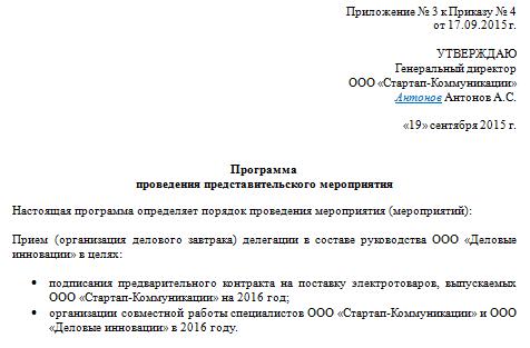Обоснование Представительских Расходов Образец - фото 10