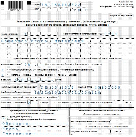 Заполнение декларации 3НДФЛ, налоговые вычеты, возврат денег.