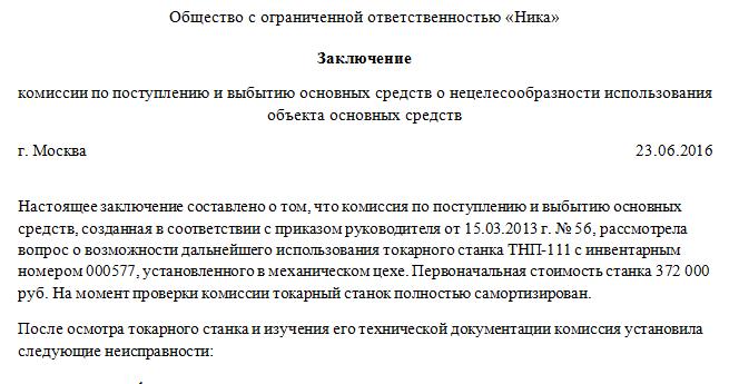 заключение комиссия по списанию ос образец